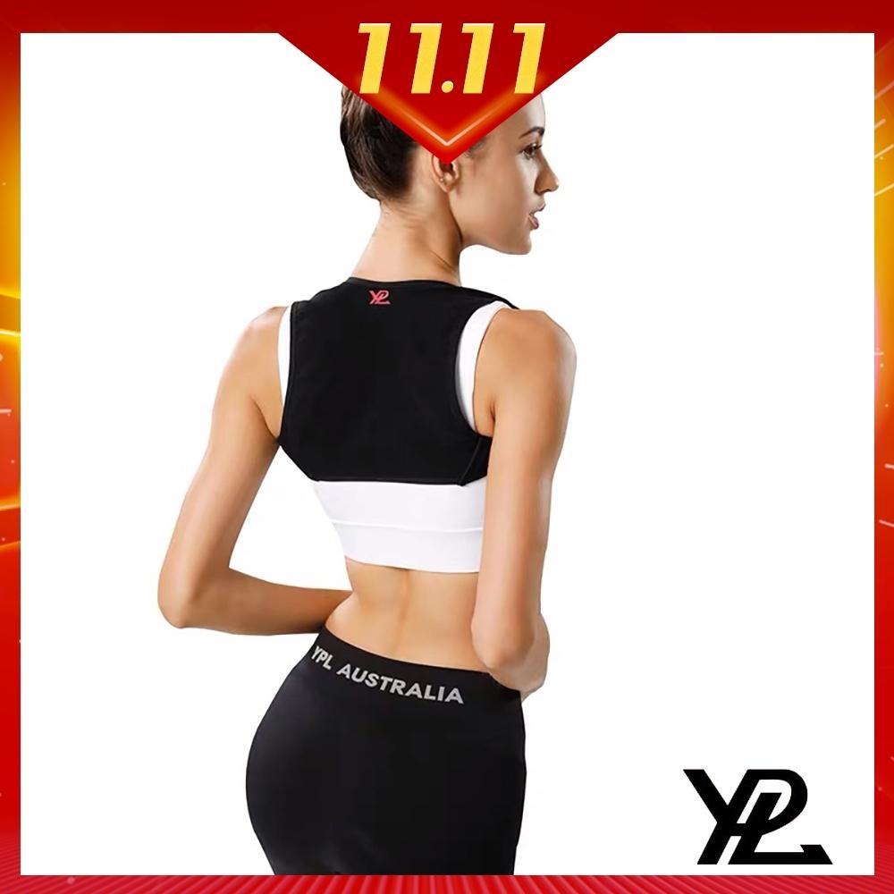 雙11限定-澳洲 YPL 隱形防駝美背矯姿帶