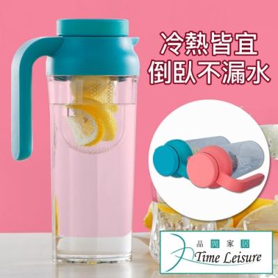 Time Leisure 1.1L大容量冷熱兩用濾掛壺/花茶壺/附蓋防漏