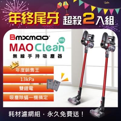 Bmxmao M5 無線手持吸塵器 尾牙限定超值2入組