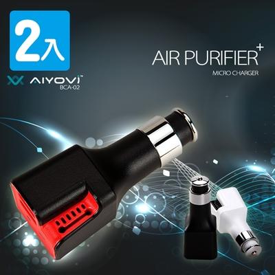【AIYOVi】車用空氣淨化器USB車充 2入