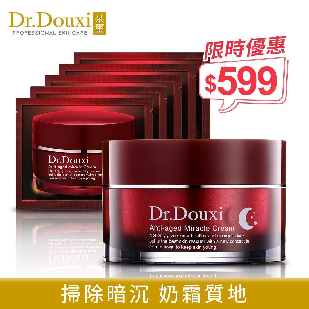 (限時搶)Dr.Douxi朵璽 凍齡熬夜奇蹟霜50ml+2mlx5