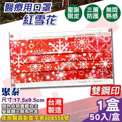聚泰 醫療口罩(雙鋼印)(紅雪花)-50入/盒
