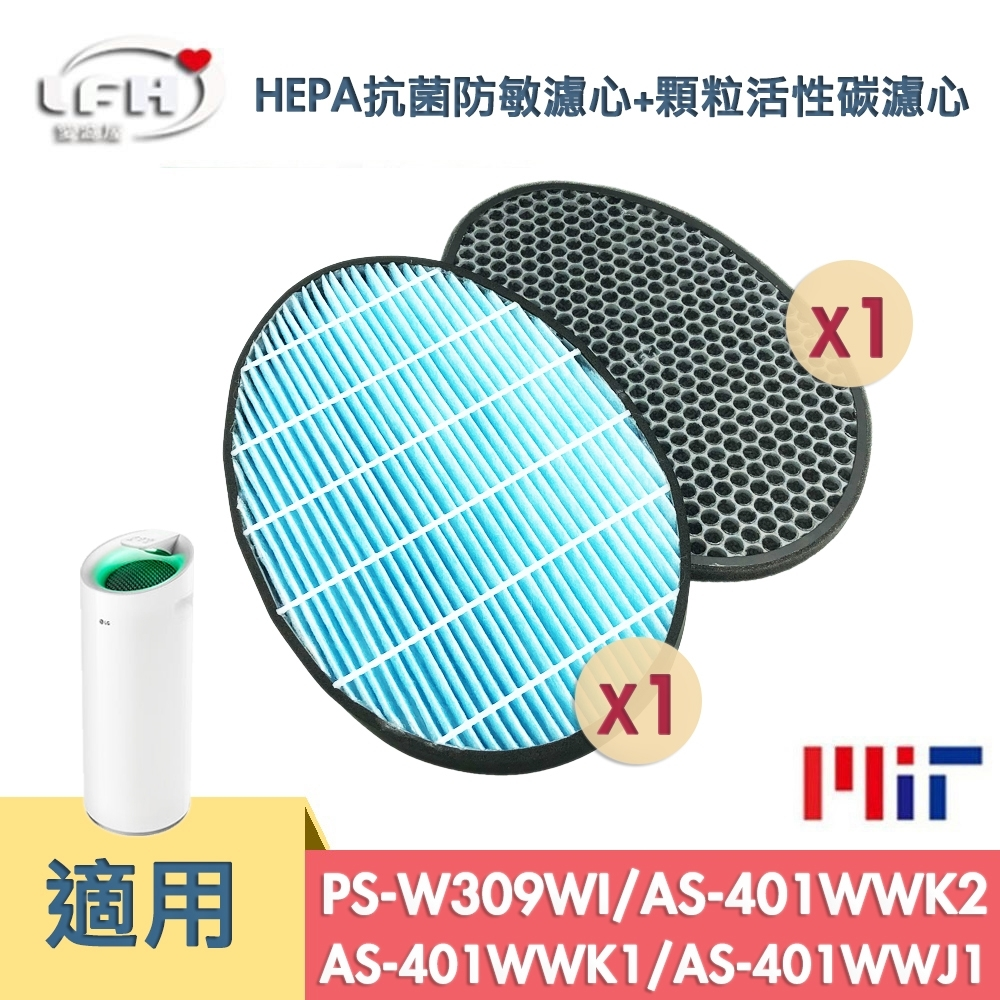 LFH HEPA抗菌防敏+顆粒活性碳清淨機濾網 適用:LG樂金 PS-W309WI/AS401WWJ1