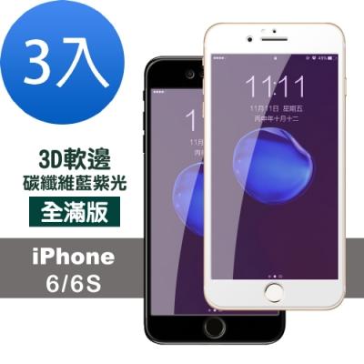 iPhone 6/6S 藍紫光 軟邊 碳纖維 防刮 保護貼-超值3入組