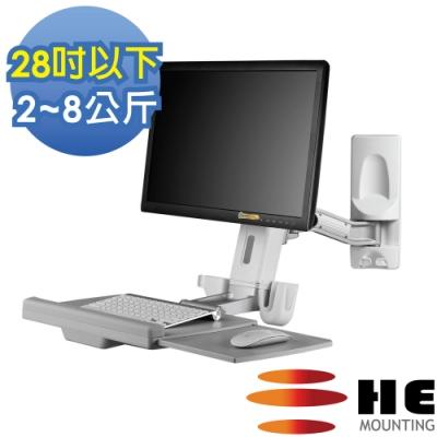 HE 單升降單旋臂螢幕鍵盤架.工作站 - H10OEW (壁掛型/適用2~8公斤)