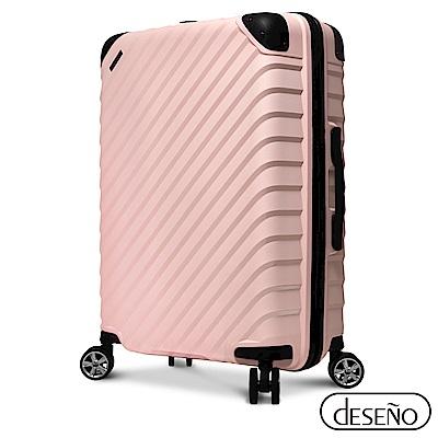 Deseno 都會旅人24吋輕量行李箱-石英粉