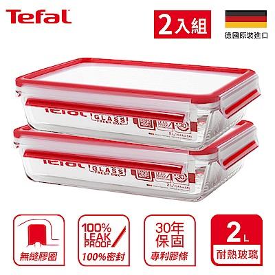 [買一送一] Tefal特福 德國EMSA原裝 無縫膠圈玻璃保鮮盒2.0L(快)
