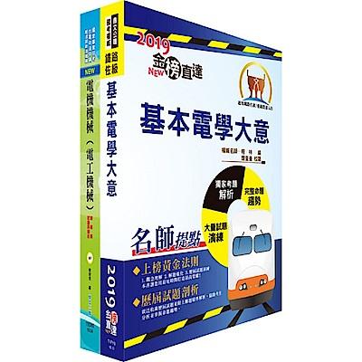 108年臺灣鐵路管理局營運人員甄試(營運員-電機(含原住民))套書(贈題庫網帳號、雲端課程