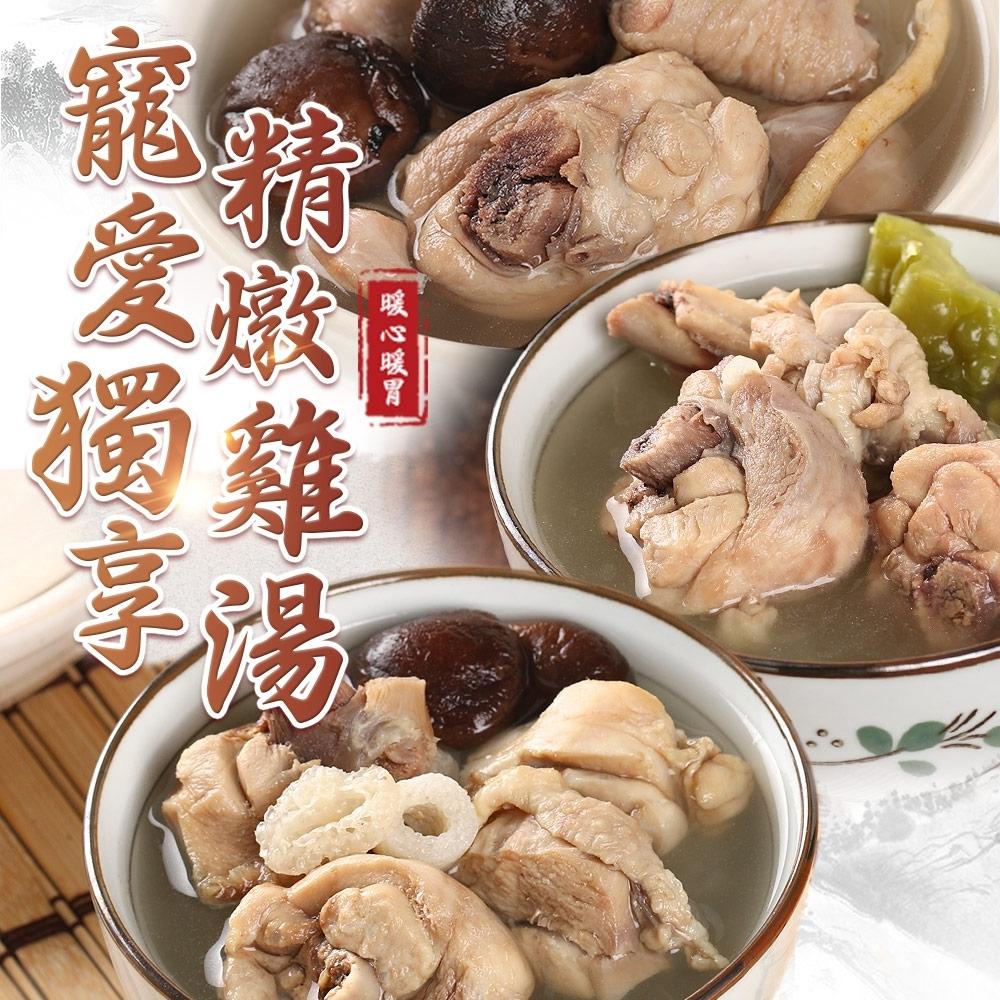 愛上美味 小資獨享精燉雞湯任選9包組(410g±10%)