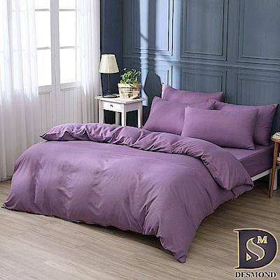 岱思夢 台灣製 加大 素色被套床包組 日系無印風 柔絲棉 夢幻紫