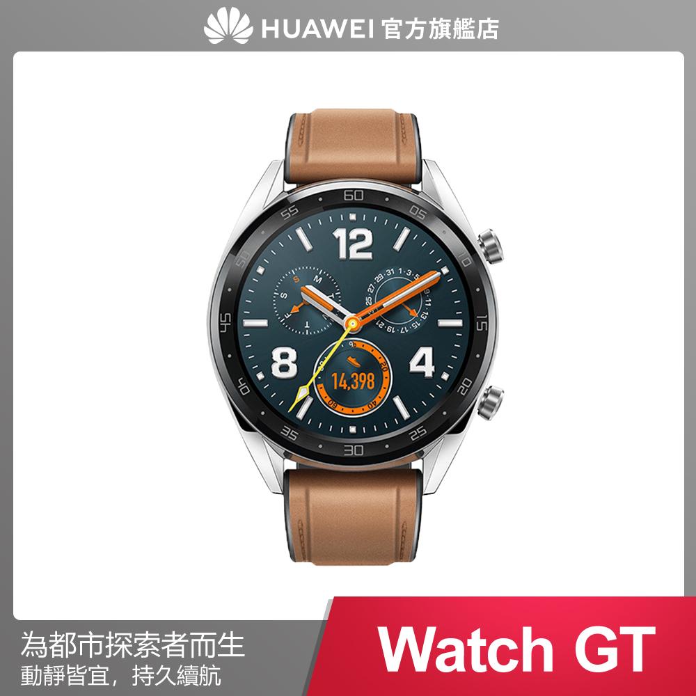 Huawei 華為 Watch GT 運動智慧手錶- 鋼色(馬鞍棕皮膠錶帶) @ Y!購物