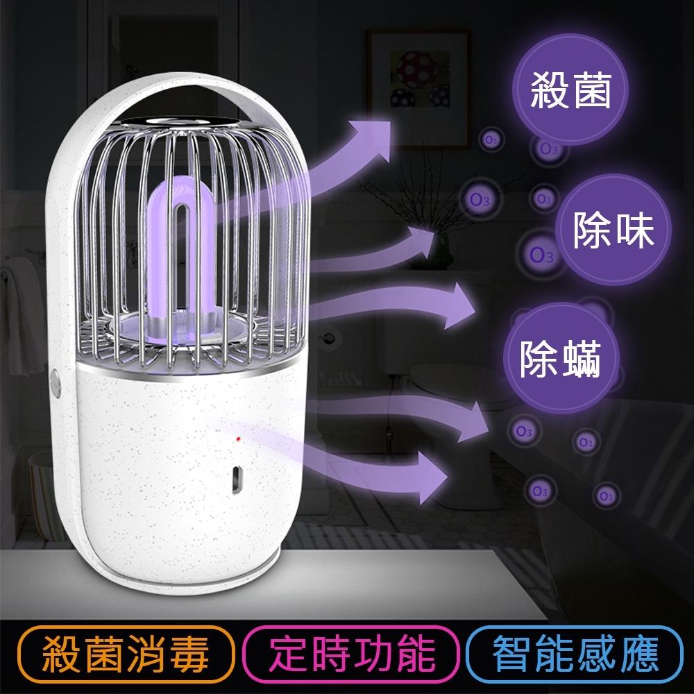 【CY 呈云】智能殺菌除味紫外線燈UV-C殺菌燈