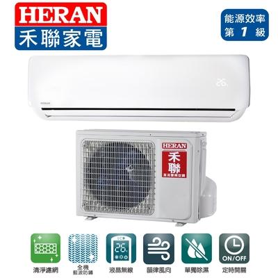 HERAN 禾聯 4-6坪 變頻一級單冷分離式冷氣 HI-G36/HO-G36