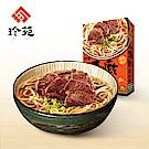 珍苑 清燉牛肉麵(常溫)(530g/份,共2份)