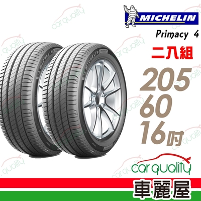 【米其林】PRIMACY 4 96W 高性能輪胎_二入組_205/60/16
