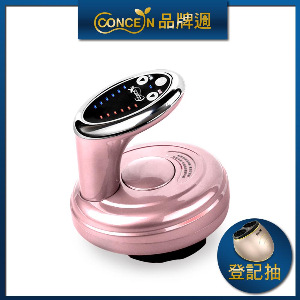 Concern康生 筋鬆樂 電動磁波刮痧美體按摩器 玫瑰金 CM-7658