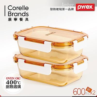 美國康寧 Pyrex 長方型600ml 透明玻璃保鮮盒-2件組