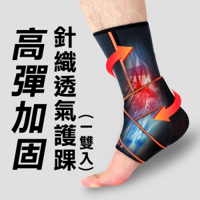 高彈加固針織透氣護踝(1雙入)