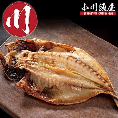 任選小川漁屋  薄鹽日式竹莢魚一夜干1片(250G±10%/片)