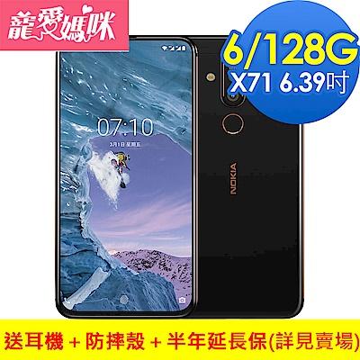Nokia X71 6.39吋(6G/128G) 八核三鏡頭智慧型手機