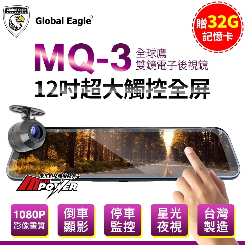 全球鷹 MQ-3 12吋超大觸控全屏 雙錄電子後視鏡 行車紀錄器-快