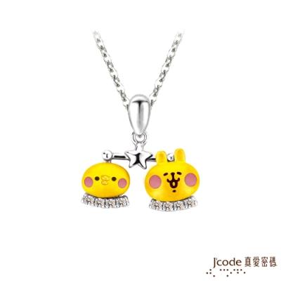J code真愛密碼金飾 卡娜赫拉的小動物-星座天秤黃金/純銀墜子 送項鍊