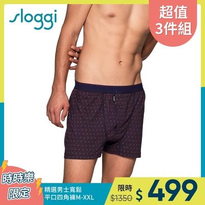 [激降] sloggi 精選男士寬鬆平口四角褲3件組 (隨機出貨)