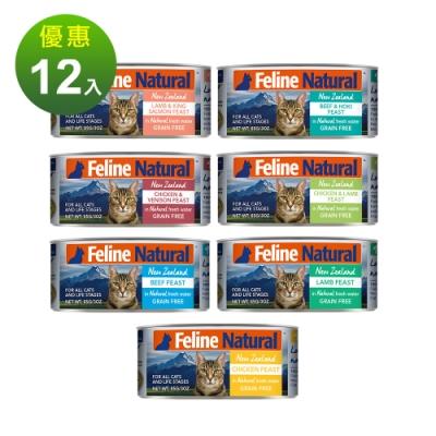 紐西蘭K9 Natural 99%生肉主食貓罐-牛鱈/羊鮭/雞羊/雞鹿/雞/羊/牛-85g-12件組