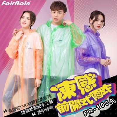 【飛銳 FairRain】凍感前開式連身雨衣