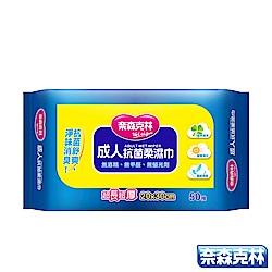 奈森克林 成人加厚加大抗菌柔濕巾50抽/包