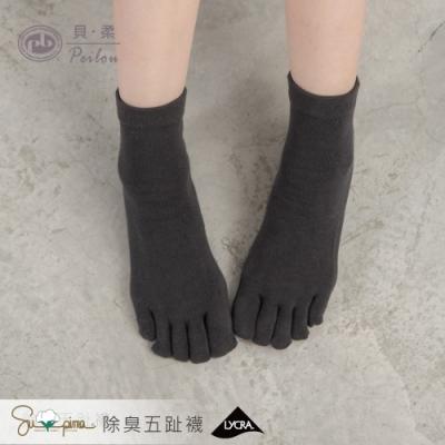 貝柔機能抗菌萊卡除臭襪五指短襪_灰色(男女款)
