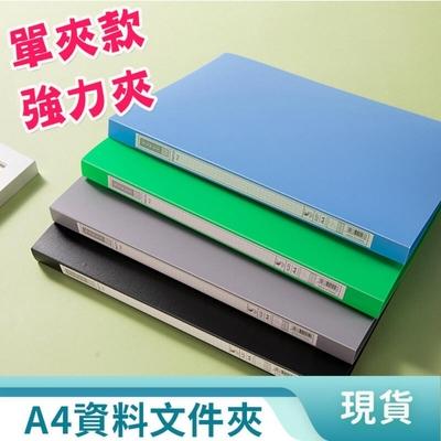 2入裝  PP輕便夾 A4 文件夾 資料夾 強力夾 檔案夾 單夾 辦公彈簧夾 加厚塑料文件夾可放紙條