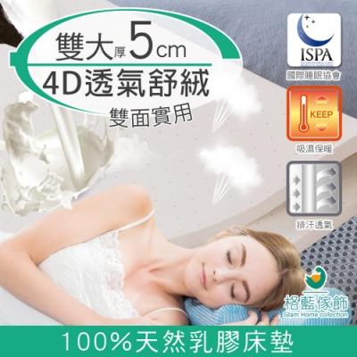 格藍傢飾-纖柔4D兩用乳膠床墊-雙人加大(厚5cm)