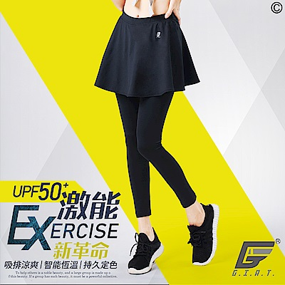 GIAT台灣製SPORT新革命機能裙褲(裙襬搖搖款)
