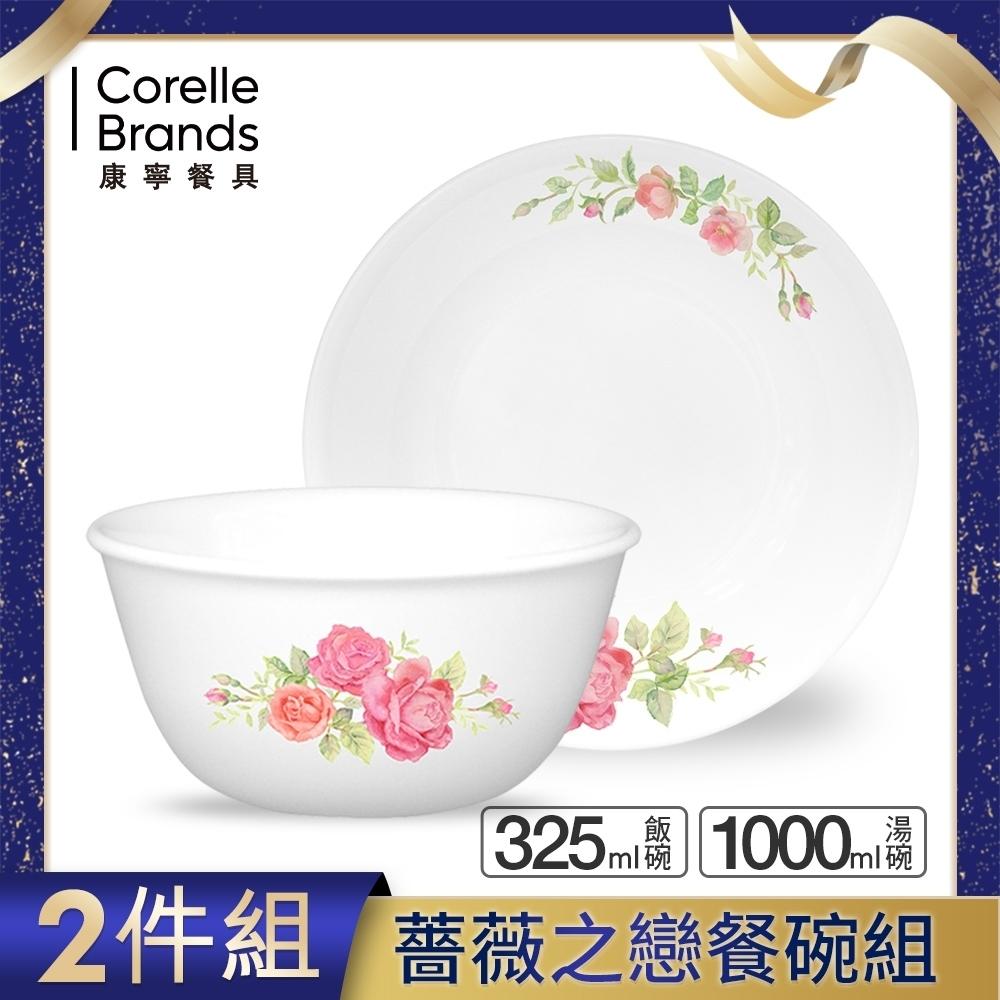 美國康寧 CORELLE 薔薇之戀餐碗2件組(飯碗+大湯碗)