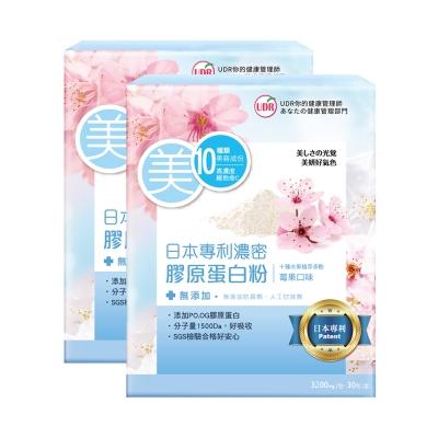 UDR日本專利濃密膠原蛋白粉x2盒(30包/盒)