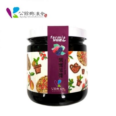 公館鄉農會 紫蜜果醬 (225g/罐)