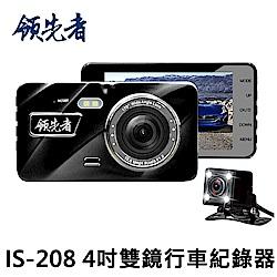 領先者 IS-208 4吋夜視高清 雙鏡行車紀錄器-自