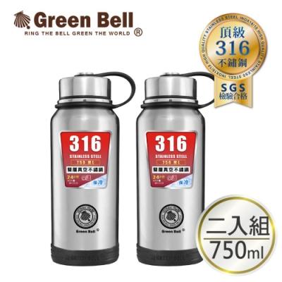 [買一送一] GREEN BELL綠貝316不鏽鋼勁跑保溫杯750ml