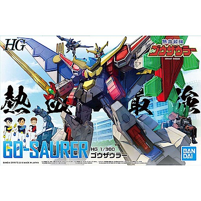 【BANDAI】組裝模型 HG 1/300 熱血最強 GO-SAURER