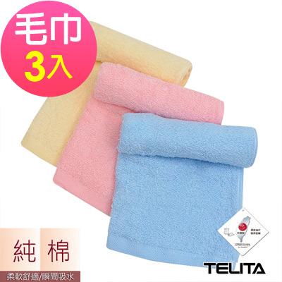 抗菌防臭純色易擰乾毛巾(3入組)TELITA