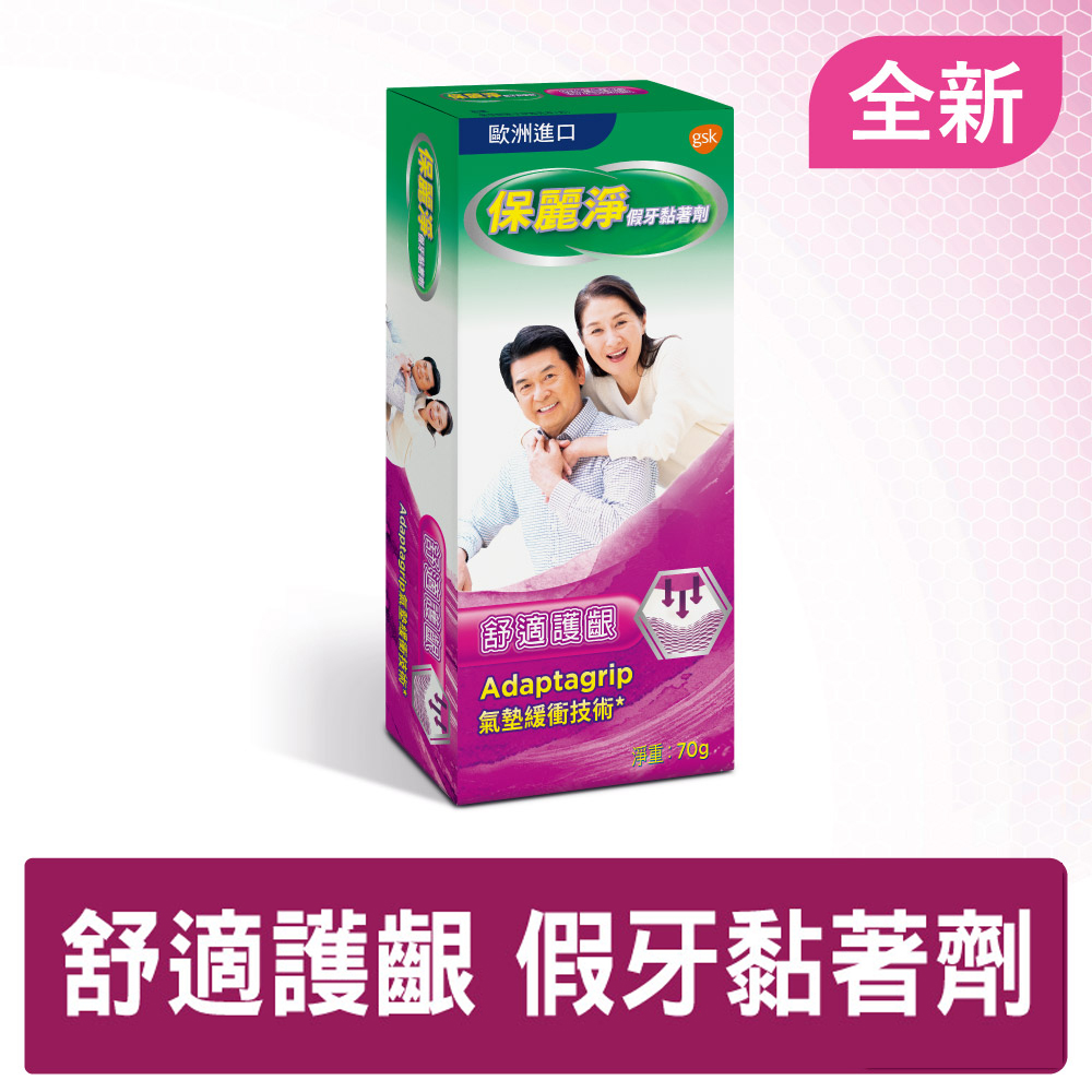 保麗淨 假牙黏著劑-舒適護齦70g