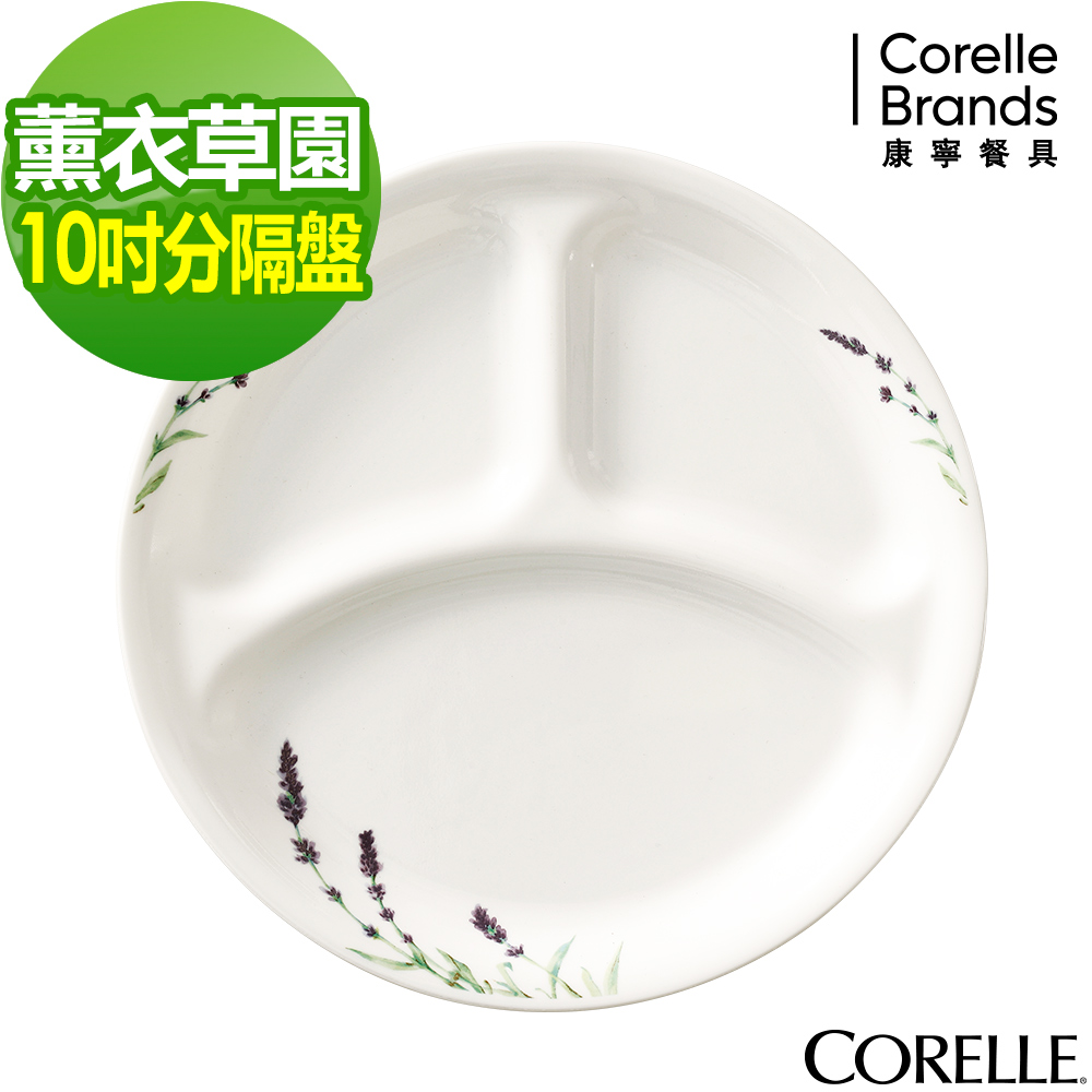 CORELLE康寧 薰衣草園10吋分隔盤