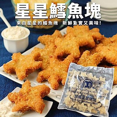 海陸管家星星鱈魚塊(每包約540g) x4包