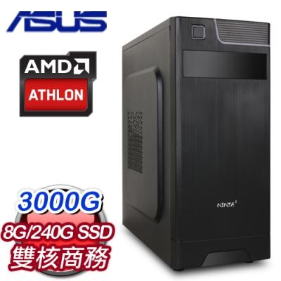 華碩 文書系列【瞞天過海】AMD 3000G雙核 商務電腦