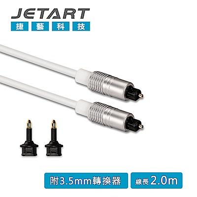 【JETART 捷藝科技】數位光纖音源線 2米 CBA120