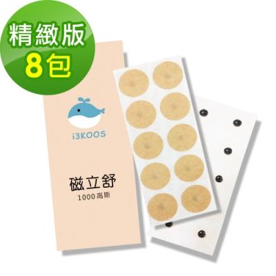 i3KOOS-MIT磁立舒1000高斯8包(10枚/包)-精緻版
