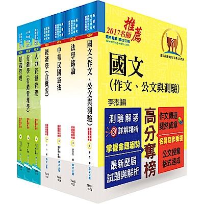 身心障礙特考四等(企業管理)套書(贈題庫網帳號、雲端課程)