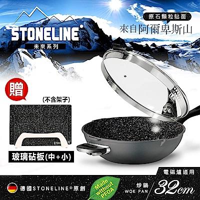(Y購愛開箱)德國STONELINE 未來系列炒鍋32cm(附蓋)送玻璃砧板兩件組