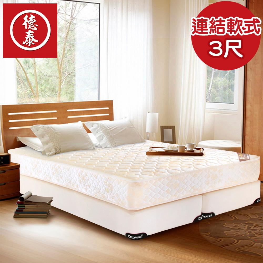 德泰 歐蒂斯系列 軟式連結式 彈簧床墊-單人3尺